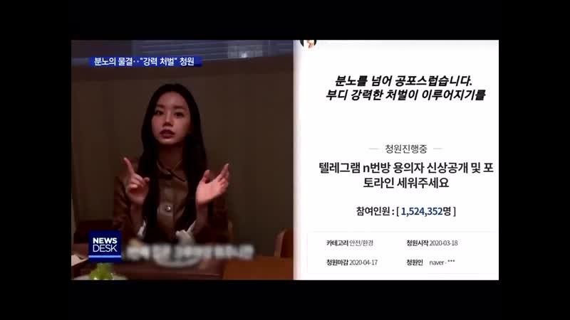 Baekhyun Chanyeol being featured on National TV for being the one of the first idols who spoke about the Nth Room Case ️