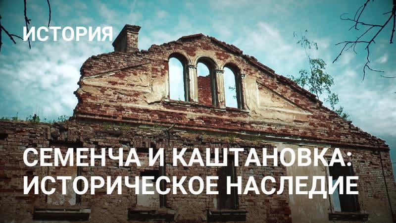 Деревни Семенча и Каштановка: историческое наследие Пружанского Района