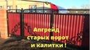 Ворота из профнастила с узорами, мой Апгрейд ворот и калитки