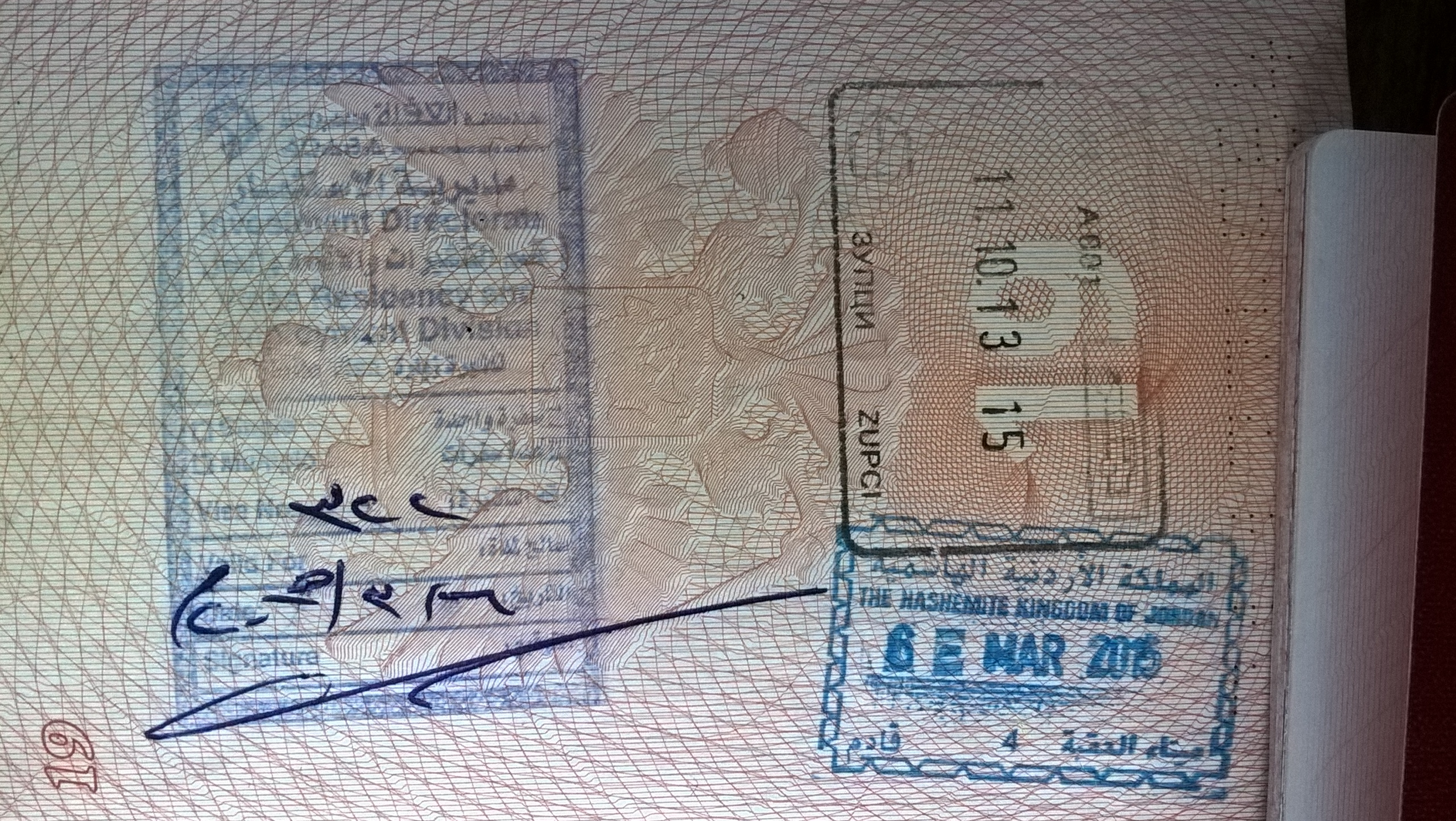 штамп о вторжении в Иорданию