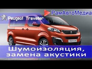 Peugeot Traveller премиальная шумоизоляция и замена акустики