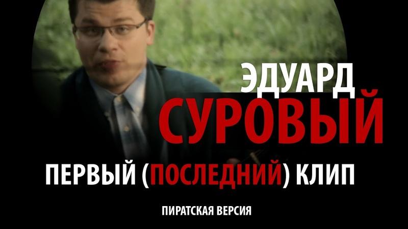ЭДУАРД СУРОВЫЙ ПЕРВЫЙ КЛИП ЕНОТ