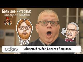 Толстый выбор Алексея Блинова: Большое интервью лучшего капитана клуба Что Где Когда
