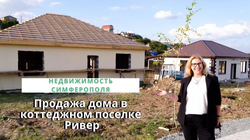 В Крым на ПМЖ Продажа дома 140 кв м в коттеджном поселке РИВЕР в СИМФЕРОПОЛЕ