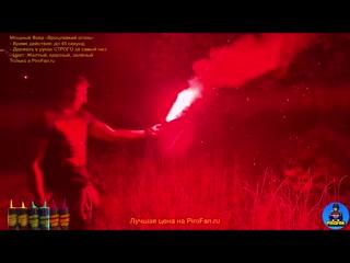 """Фаер мощный """"Вроцлавский огонь"""" красный, желтый, зелёный до 45 секунд в PiroFan"""