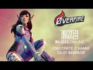 BlizzConline уже совсем скоро! 🔥