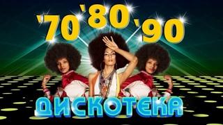 ДИСКОТЕКА 80 х 90 х ✨ супердискотека 80-90х ✨РУССКАЯ ДИСКОТЕКА 80-x 90-х