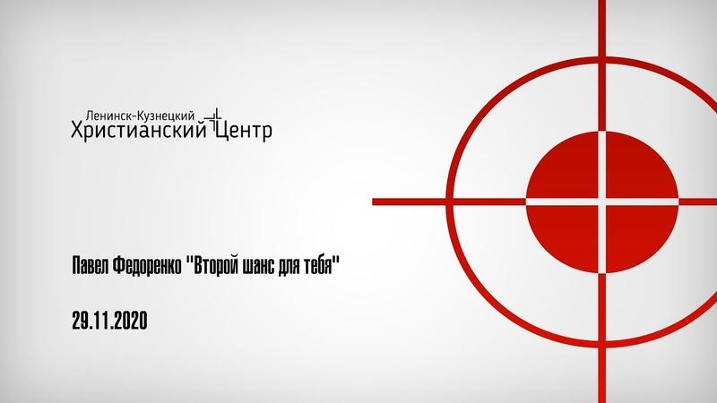 Ленинск Кузнецкий Христианский Центр 29 11 2020 П Федоренко Второй шанс для тебя