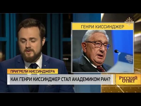 Еврейский нацист Киссинджер стал академиком РАН