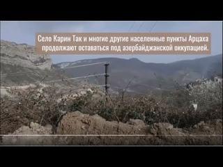Оккупированное Азербайджаном село Карин Так с дороги Бердзор Степанакерт.