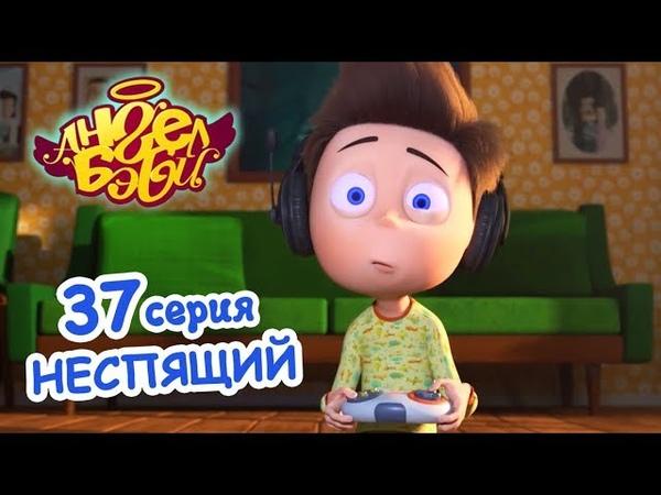 Ангел Бэби Неспящий 37 серия Премьера Развивающий мультик для детей