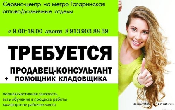 Вакансии удаленная работа новосибирск свежие вакансии моды для freelancer 7.6