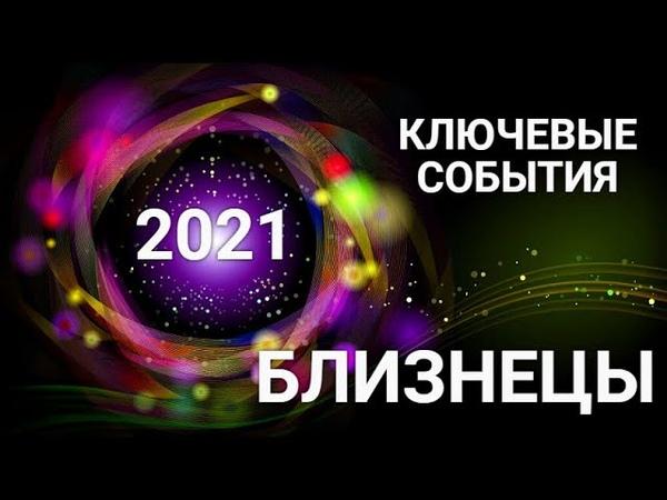БЛИЗНЕЦЫ♊КЛЮЧЕВЫЕ СОБЫТИЯ 2021 Таропрогноз Гороскоп Géminis @Ирина Захарченко Авторская Школа ТАРО