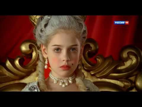 Тайны дворцовых переворотов 8 й фильм Охота на принцессу 1 я серия