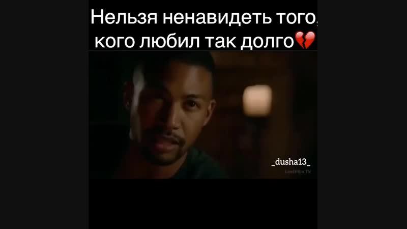 Нельзя ненавидеть того кого ты любил так долго