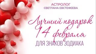 Дарим лучшие подарки любимым людям в Валентинов день!