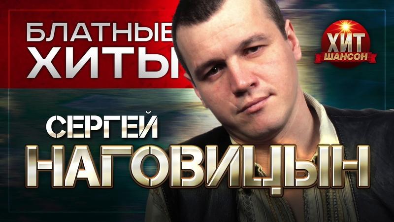 Сергей Наговицын Блатные Хиты