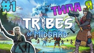 TRIBES OF MIDGARD - КАК СТАТЬ ВИКИНГОМ? #1