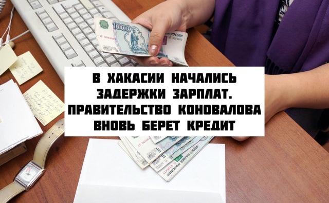 В Хакасии начались задержки зарплат. Правительство Коновалова вновь берёт кредит