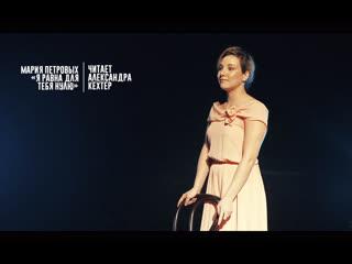 Серебряный Век В Театре - М. Петровых «Я равна для тебя нулю»