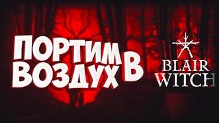 КРИЧИМ И ПОРТИМ ВОЗДУХ ИГРАЯ В BLAIR WITCH!!! ЧАСТЬ 1