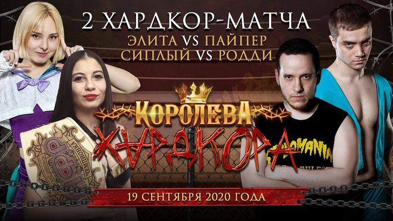 Реслинг турнир НФР Королева Хардкора 2 матча IWF Russia Queen of Hardcore Pro Wrestling PPV