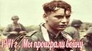 7-го июля 1941 года мы проиграли войну. мемуары немецкого солдата. Великая Отечественная Война
