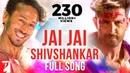 Jai Jai Shivshankar | Full Song | WAR | Hrithik Roshan, Tiger Shroff | Benny Dayal, Vishal Shekhar