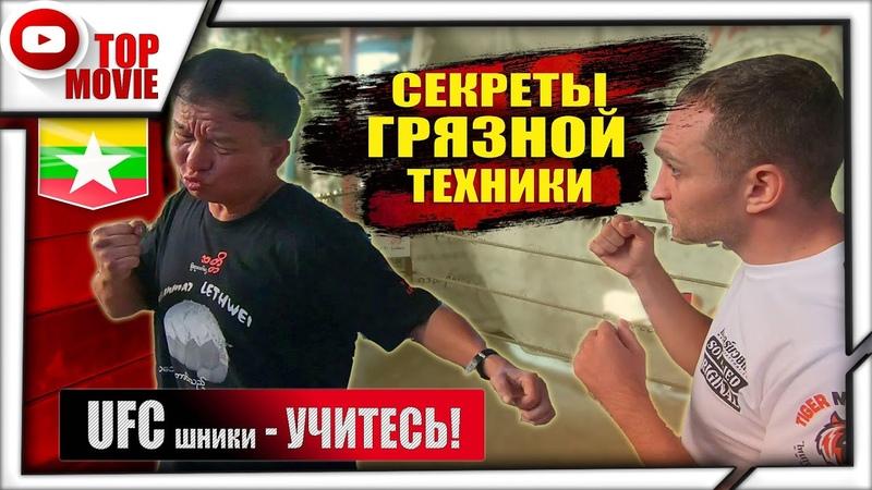 UFC шники УЧИТЕСЬ! Грязная техника Бирманского Бокса Leathwei. ЛОМАЕТ РУКИ ГОЛОВОЙ!
