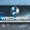 WeCheap - Персональный склад