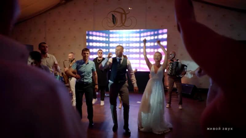 ВИА «Санитарный день» Свадьба Екатерины и Алексея 💛