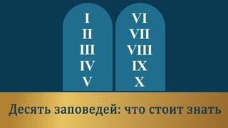 Десять заповедей: что стоит знать | Деннис Прагер