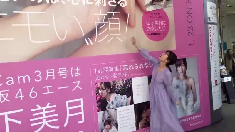 乃木坂46 山下美月1st写真集『忘れられない人』大好評発売中! 公式