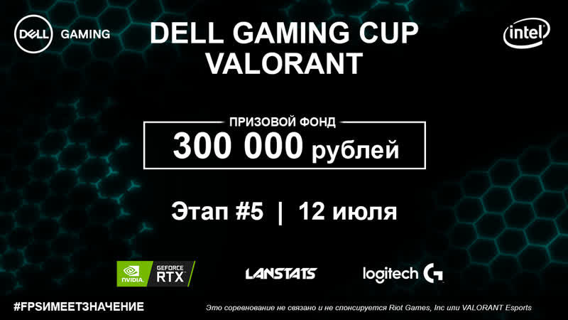 Dell Gaming Cup по VALORANT by GrOm_0_ZeKa | Группа GH