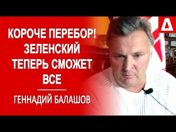 А с помощью Медведчука Зеленский сможет даже поменять Конституцию! - Геннадий Балашов