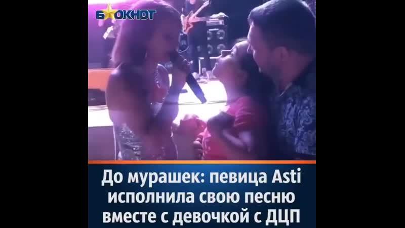 Известная певица исполнила свой хит вместе с девочкой с диагнозом ДЦП