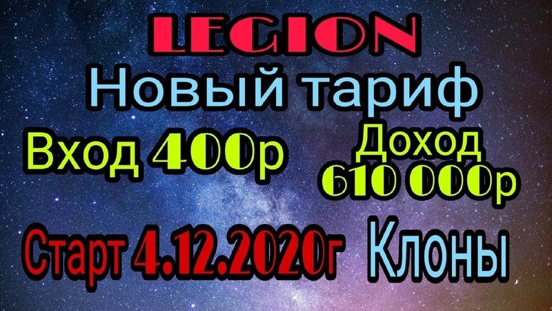LEGION СТАРТ 4 ДЕКАБРЯ В 15 00 ПО МСК АКТИВАЦИЯ ПО КНОПКЕ