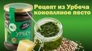 Урбеч из семян конопли от Биопродукты рецепт конопляного песто