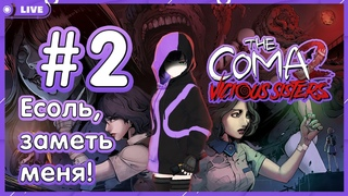 【The Coma 2: Vicious Sisters】Новый старт l Yuri Tennouji