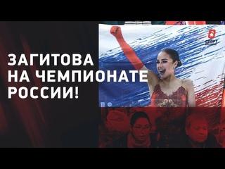 Загитова на чемпионате России! Фигуристка сборной нарисовала Алину после выступления