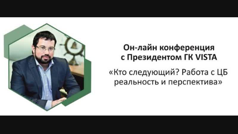 Он-лайн конференция с президентом ГК VISTA Пузанковым М.С. Кто следующий? Работа с ЦБ реальность и перспектива