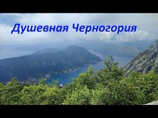 Душевная Черногория 2021