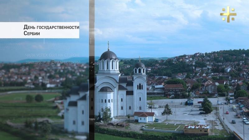 Права народов День государственности Сербии