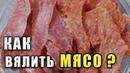 Два ПРОСТЫХ проверенных способа приготовить мясной деликатес Джерки (Jerky) в домашних условиях
