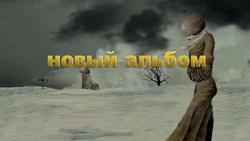 промо ролик альбом БОГОНОСЕЦ