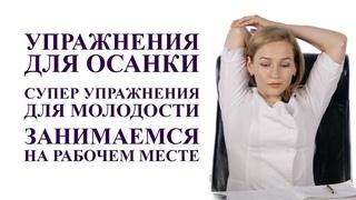 упражнения для осанки на рабочем месте. СУПЕР упражнения для молодости