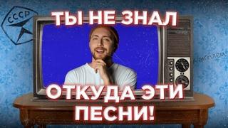 Зарубежная МУЗЫКА из советских телепередач