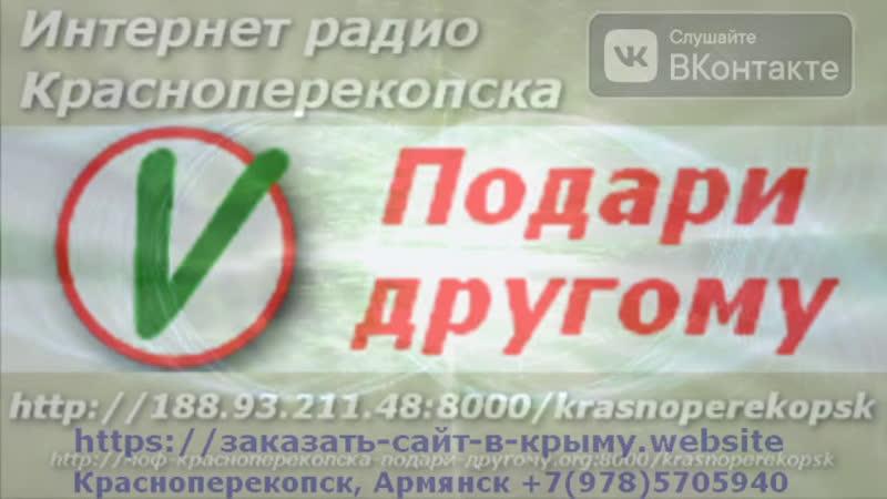 Mon 05 Okt 20 Красноперекопск МОФ Подари другому интернет радио трансляция v 4 4 05