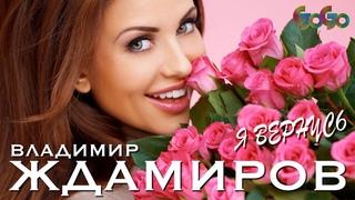 Владимир Ждамиров – Я вернусь 2021 (Dance Music Video & Dance GoGo Club version 2021)