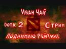 Иван Филипенко Катаю на ВрКе Имба Может Рампагу